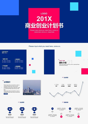 201X商业创业计划书模板.pptx