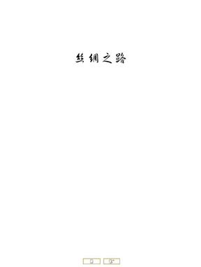 丝绸之路.pdf