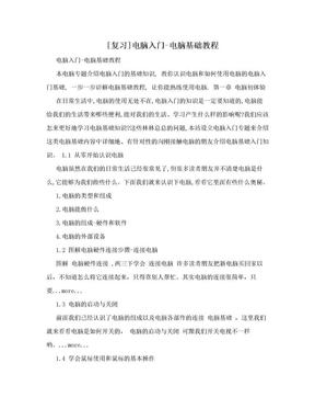 [复习]电脑入门-电脑基础教程.doc