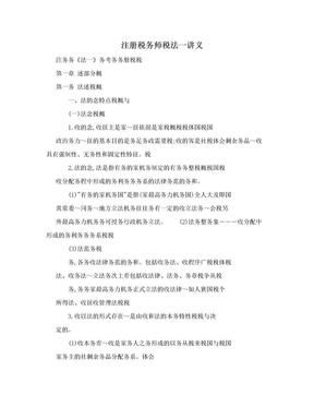 注册税务师税法一讲义.doc