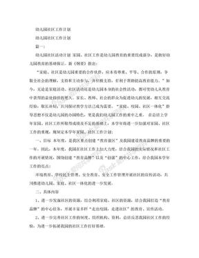 幼儿园社区工作计划.doc