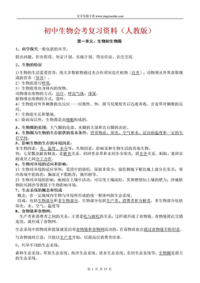 初中生物会考复习资料.doc