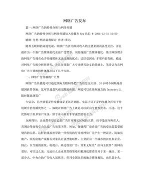 网络广告发布.doc