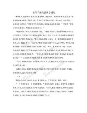 重阳节的传说教学反思。.doc
