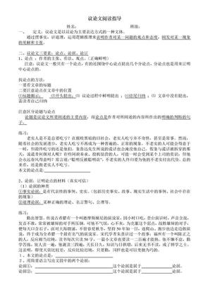 初中议论文阅读指导及练习.doc