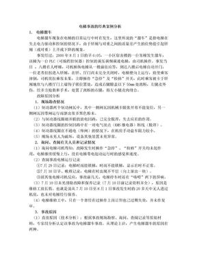 电梯事故的经典案例分析.doc