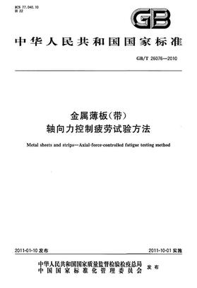 GB 26076-2010-T 金属薄板(带) 轴向力控制疲劳试验方法.pdf