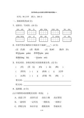 五年级上册语文期中试题-期中检测卷1|人教(部编版)(含答案).doc