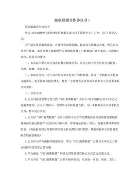 商家联盟合作协议书1.doc
