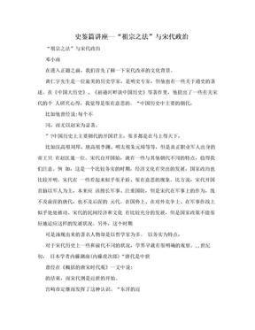 """史鉴篇讲座--""""祖宗之法""""与宋代政治.doc"""