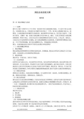 陈兴良刑法总论讲授大纲.doc
