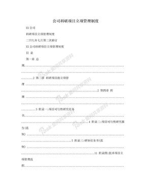 公司科研项目立项管理制度.doc