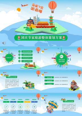 国庆节活动策划方案PPT模板