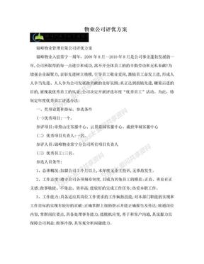 物业公司评优方案.doc