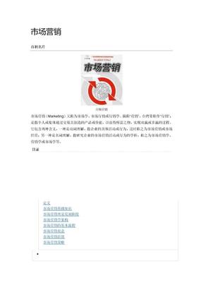 市场营销技巧培训(内部资料,营销人必备).doc