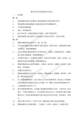 数字电子技术基础总复习要点.doc