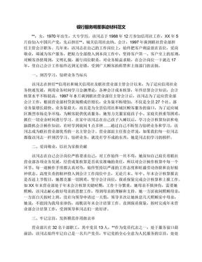 银行服务明星事迹材料范文.docx