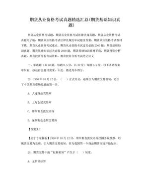 期货从业资格考试真题精选汇总(期货基础知识真题).doc