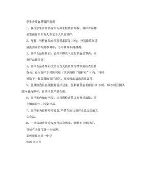 学生食堂食品留样制度.doc