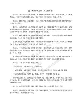 会计档案管理办法(国务院规章).docx