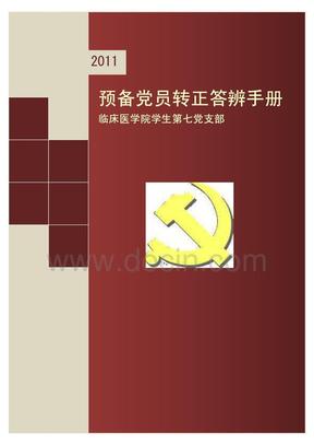 入党答辩手册(最新).pdf