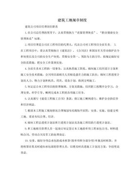 建筑工地规章制度.doc