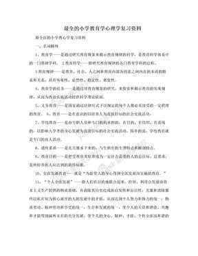 最全的小学教育学心理学复习资料.doc