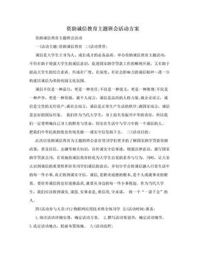 资助诚信教育主题班会活动方案.doc