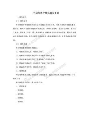 客房细致个性化服务手册.doc