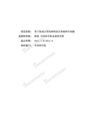 2011 973高性能金属材料控制凝固与控制成形的科学基础.doc
