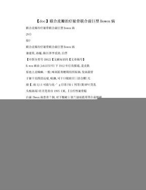 【doc】联合皮瓣治疗耻骨联合前巨型Bowen病.doc