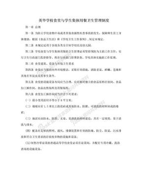 英华学校食堂与学生集体用餐卫生管理制度.doc