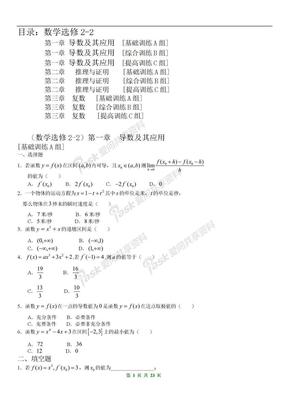 高中数学导数单元测试试题.doc