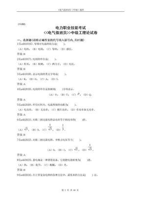 电气值班员(中级)题库.doc