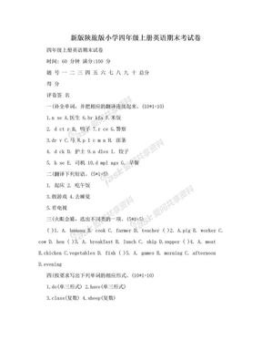 新版陕旅版小学四年级上册英语期末考试卷.doc