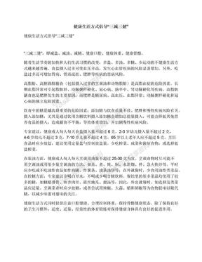 """健康生活方式倡导""""三减三健"""".docx"""