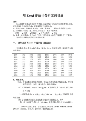 用Excel作统计分析图形案例讲解.doc