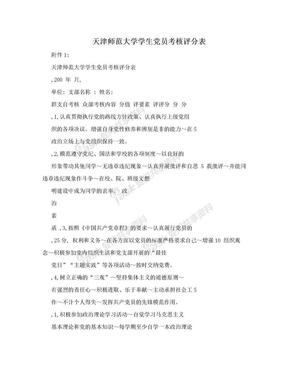 天津师范大学学生党员考核评分表.doc