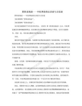 阴阳系统论——中医理论的认识论与方法论.doc