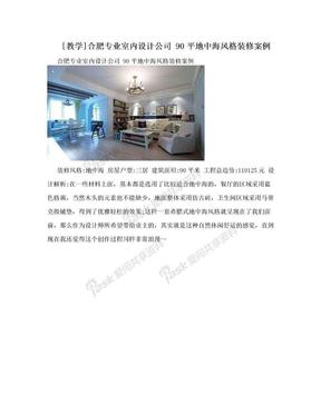 [教学]合肥专业室内设计公司 90平地中海风格装修案例.doc