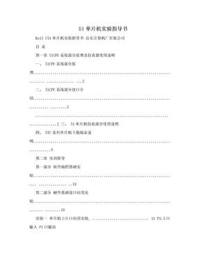 51单片机实验指导书.doc