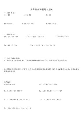 六年级解方程练习题5.doc