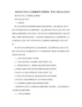 重庆市合川区人力资源和社会保障局 申请工伤认定告知书.doc