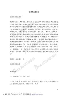 1顺治朝实录.pdf