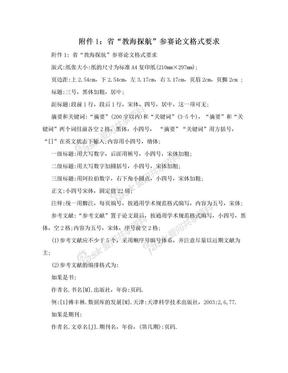 """附件1:省""""教海探航""""参赛论文格式要求.doc"""