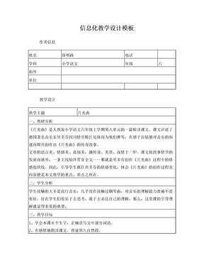 小学语文信息化教学设计模版1.doc
