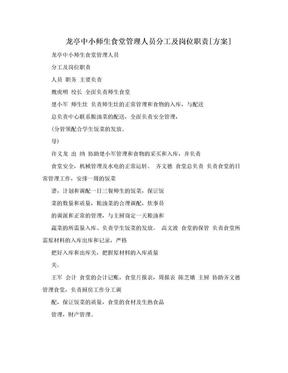 龙亭中小师生食堂管理人员分工及岗位职责[方案].doc