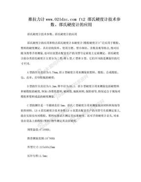 邵氏硬度计技术参数、邵氏硬度计的应用.doc