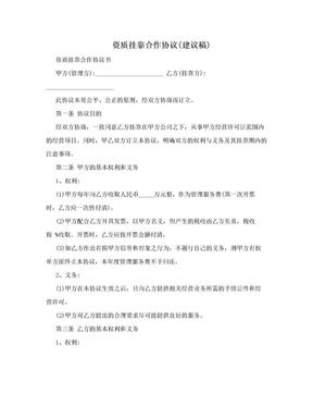 资质挂靠合作协议(建议稿).doc