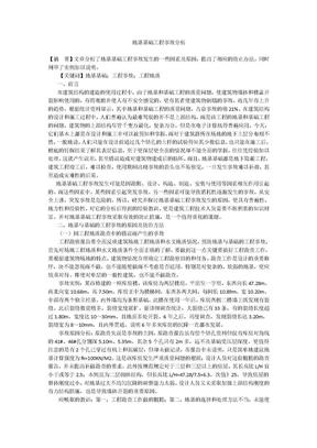 地基基础工程事故分析.doc
